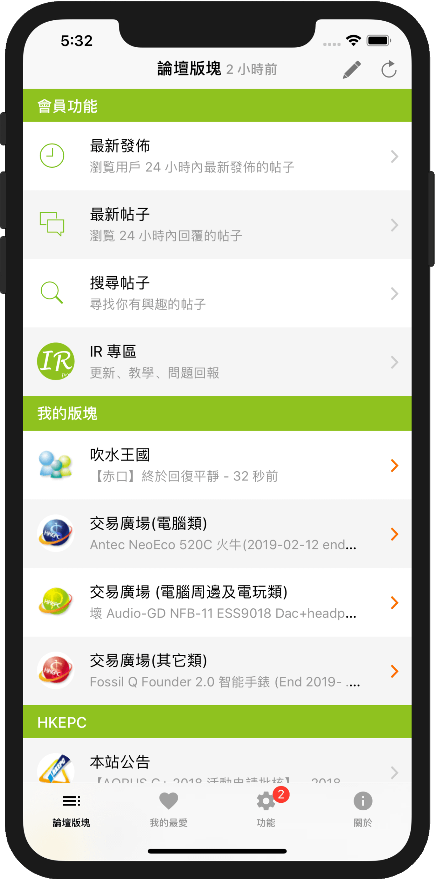 HKEPC IR Pro For iOS